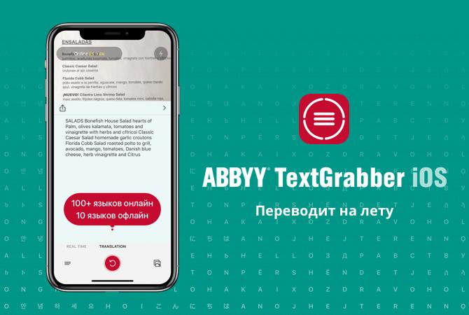 ABBYY TextGrabber 6 iOS