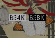 NHK BS8K